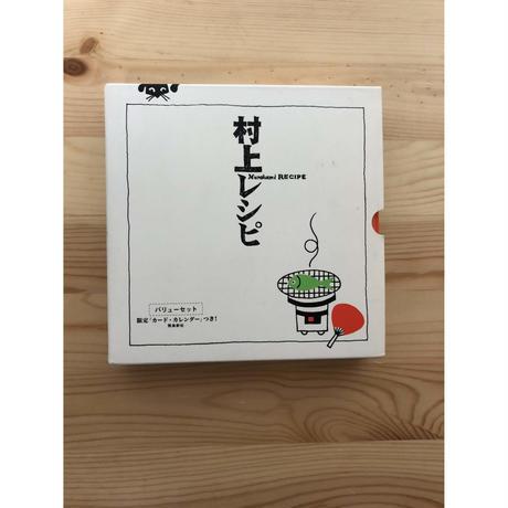 村上レシピ バリューセット 台所で読む村上春樹の会 飛鳥新社