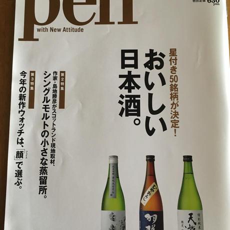 Pen おいしい日本酒。