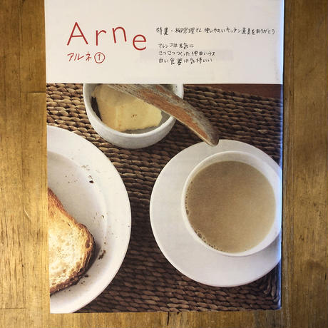 Arne(アルネ)創刊号〜最終号(全30巻揃)+Arne(アルネ・もう一回) イオグラフィック
