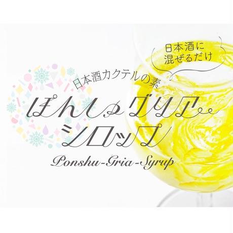 ぽんしゅグリアシロップ 2本(ゆず&オレンジ)BOX