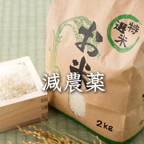 【減農薬】飛騨産コシヒカリ(白米)【1kg x 5袋セット】