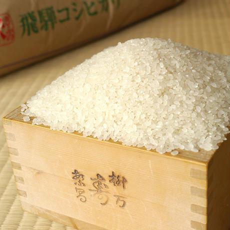 【農薬節減】飛騨産コシヒカリ(白米)【5kg】
