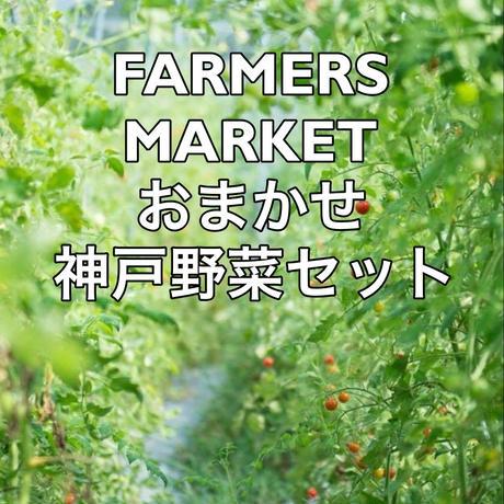 【水曜発送】FARMERS MARKET おまかせ神戸野菜セット