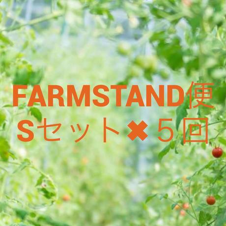 近隣の方限定【FARMSTAND便】Sセット定期便(全5回)※送料300円込