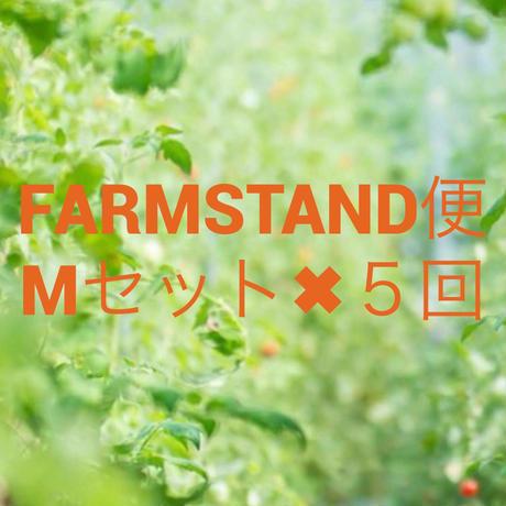 近隣の方限定【FARMSTAND便】Mセット定期便(全5回)※送料300円込