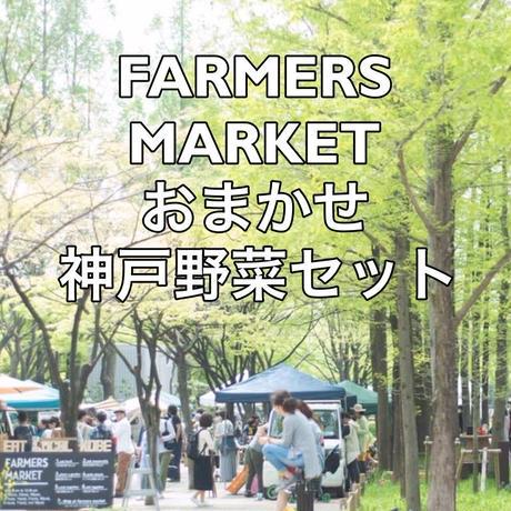 【月曜発送】FARMERS MARKET おまかせ神戸野菜セット