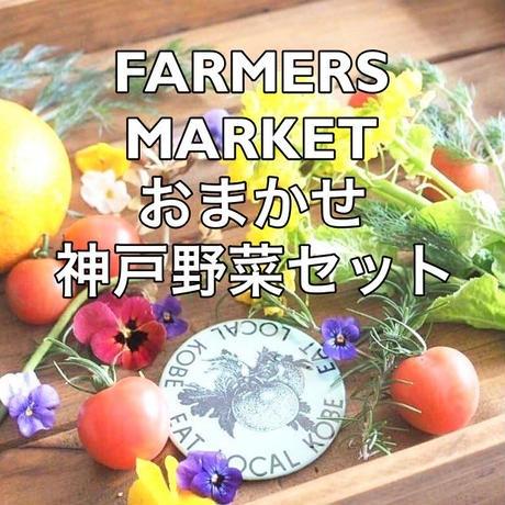 【金曜発送】FARMERS MARKET おまかせ神戸野菜セット