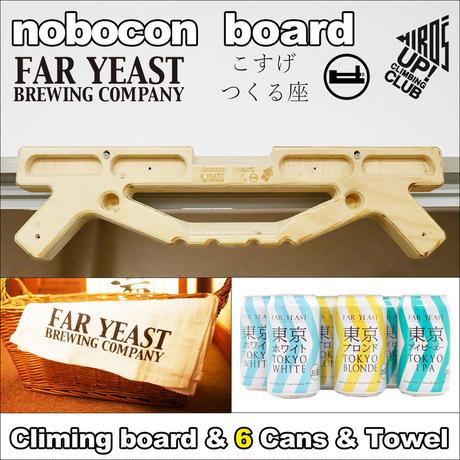 のぼコンボード&Far Yeast缶3種/12本&温泉タオルセット 【送料無料】