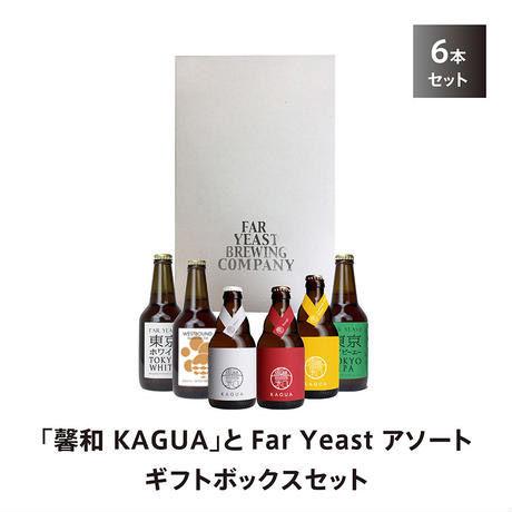 【ギフトボックス】「馨和 KAGUA」とFar Yeast アソート 6本セット 【送料込】