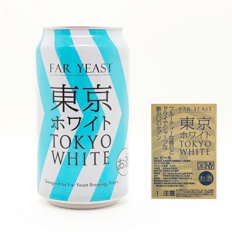 【訳あり/数量限定】「Far Yeast TOKYO WHITE」缶・24本入箱【送料無料】