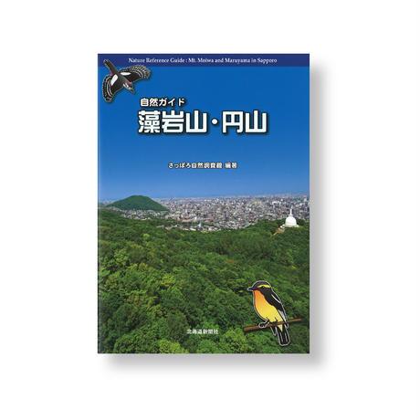 自然ガイド 藻岩山・円山