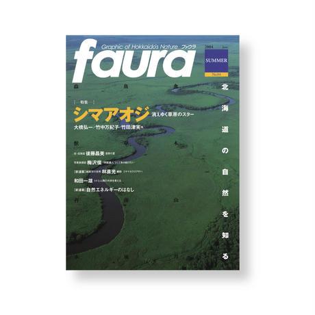 faura(ファウラ)4号【2003.6.15発行】