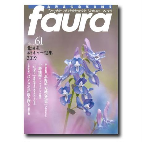 faura(ファウラ)61号【2019.4.25発行】