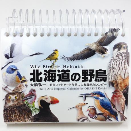 野鳥フォトアートカレンダー  「北海道の野鳥」 改訂版