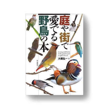 庭や街で愛でる野鳥の本