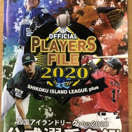四国アイランドリーグplus2020 公式選手名鑑