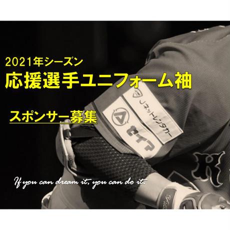 【2021シーズン】応援選手ユニフォーム袖スポンサー募集!! ~1/29まで