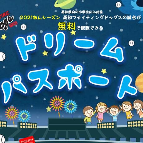 2021 高知FDホーム公式戦【小人入場券】
