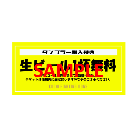 真空ステンレスタンブラー【ビール1杯無料券付き】