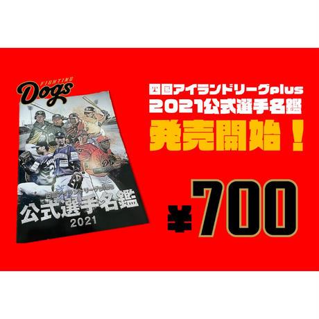 四国アイランドリーグplus 2021公式選手名鑑