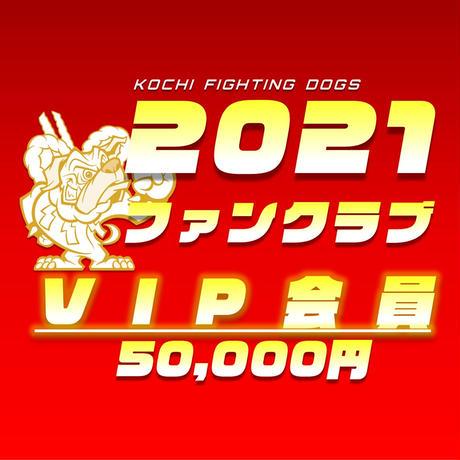 2021 ファンクラブ【VIP会員】