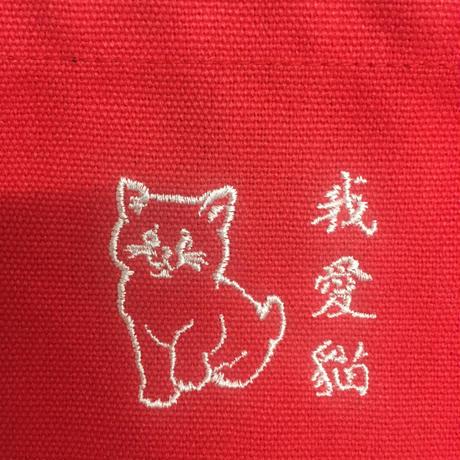 """""""我愛猫"""" Sacoche"""