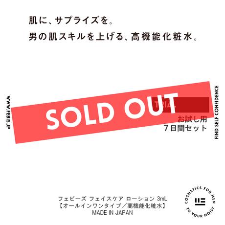 FEBIS フェイスケア ローション トライアル/7日間分