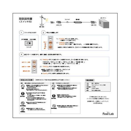 便利なUSB調光器!【ON/OFFスイッチ付】