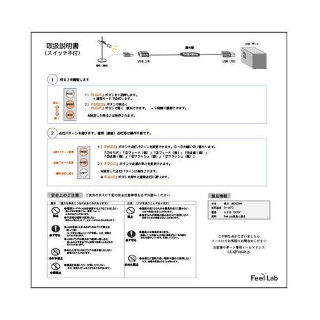 便利なUSB調光器!【ON/OFFスイッチ不付】