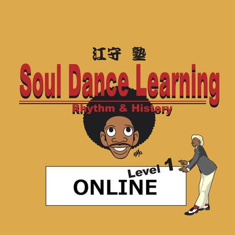 オンライン江守塾Soul Dance Learning / Level.1ー【次回お申込受付:3/26〜4/5】