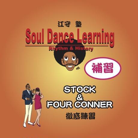 スタジオ江守塾Soul Dance Learning補習講座 ①3/3(水)・②3/10 (水):18:30~19:45・各回限定13名