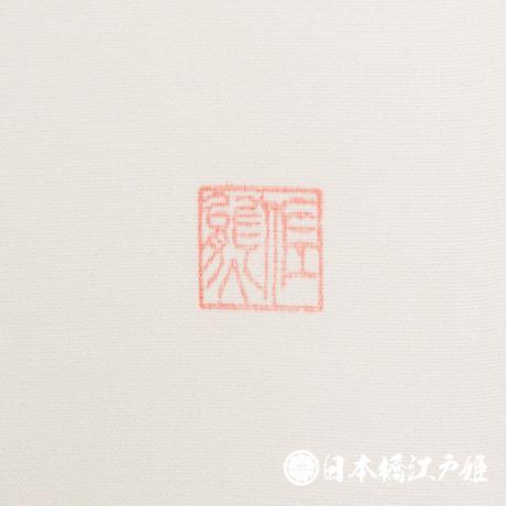 0093 名古屋帯 落款入り 作家もの 正絹 薄ピンク 草花 お太鼓柄 帯丈374cm