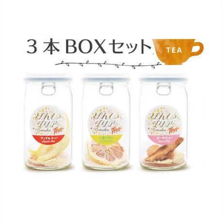 【ギフトBOX入り】ぽんしゅグリア 3本セット