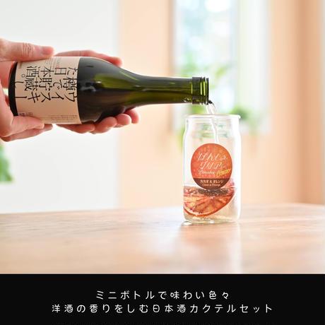 *洋酒樽貯蔵を飲み比べ【日本酒ミニボトルギフトセット】カカオのぽんしゅグリアx洋酒風味の日本酒ギフト(日本酒300ml3本+ぽんしゅグリア4本)