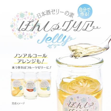 【2本分無料!】自分で作れる!日本酒カクテルゼリーの素『ぽんしゅグリアゼリー』  12本入り