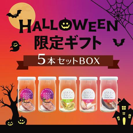 【ギフトBOX入り】ハロウィン限定ギフト*ぽんしゅグリア5本セット