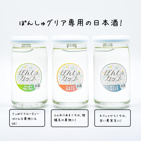 【お酒が入って2本分無料】ぽんしゅグリア6種+専用カップ酒6本セット(まとめてダンボール梱包)