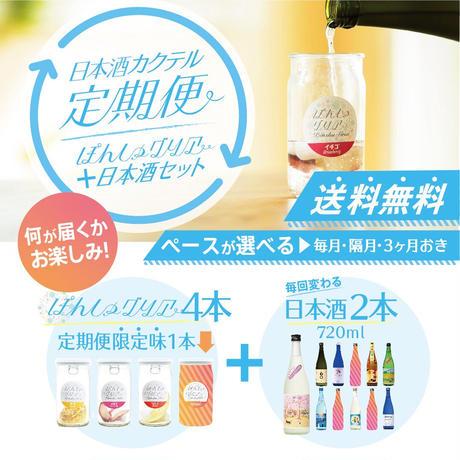 【送料無料の定期便】ぽんしゅグリアと日本酒セット!毎回何が届くかお楽しみ!