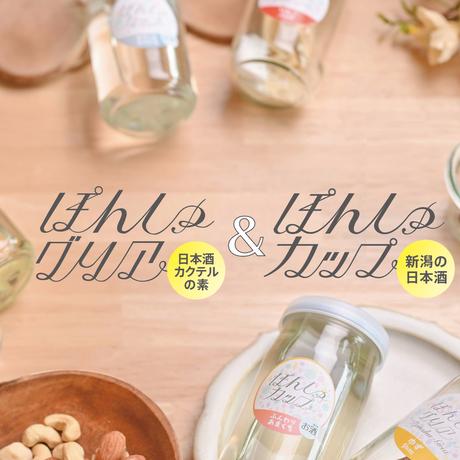 【お酒とセットのギフトBOX】ぽんしゅグリア6本とお酒が入ったぽんしゅカップ6本ギフトBOXセット