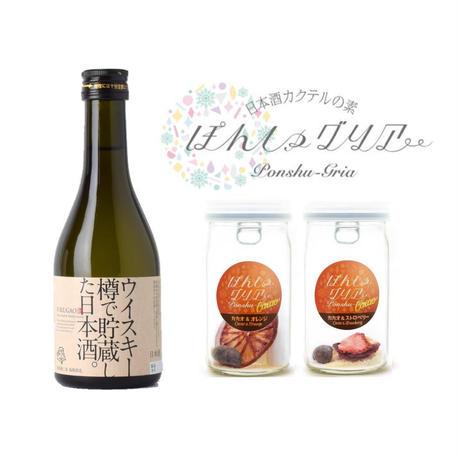 【日本酒ギフトセット】カカオのぽんしゅグリアx日本酒ギフト【小】(ウィスキー樽で貯蔵した日本酒300ml1本+ぽんしゅグリア2本)