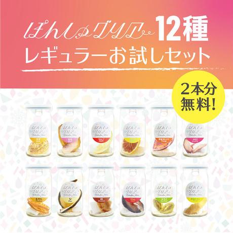 【2本分無料】ぽんしゅグリア12種お試しセット(まとめてダンボール梱包)
