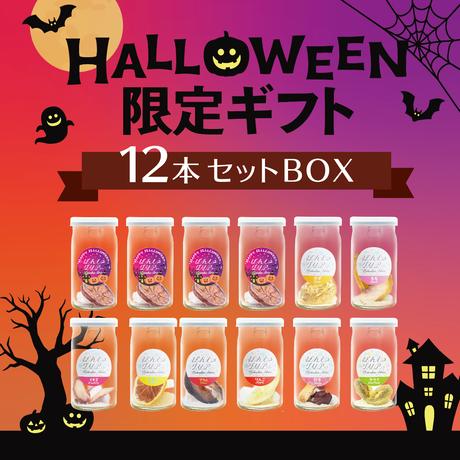 【ギフトBOX入り】ハロウィン限定*ぽんしゅグリア12本専用ギフトBOXセット