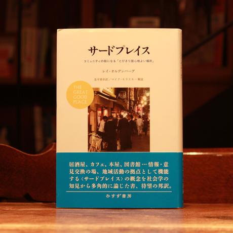 【読書会】「『サードプレイス』を読む」(第3回、6/24・木)