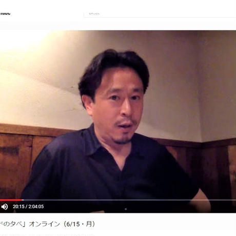 【録画】「クルミドの夕べ」オンライン(5/18、6/15、7/20、8/31、11/30、12/28)