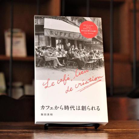 『カフェから時代は創られる』飯田美樹・著