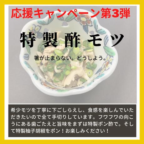 【応援キャンペーン第3弾】①特製酢モツ(ポン酢付き)