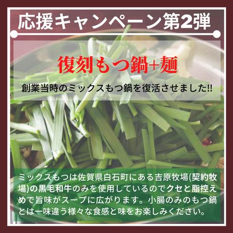 3/14着→3/10注文締切 【キャンペーン第2弾】限定復刻もつ鍋(醤油味)3人前