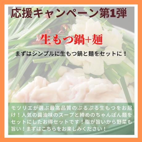 3/13着→3/9注文締切 【キャンペーン第1弾】麺付き生もつ鍋 醤油味 3人前