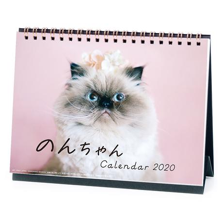 Non-chan Desk calendar 2020
