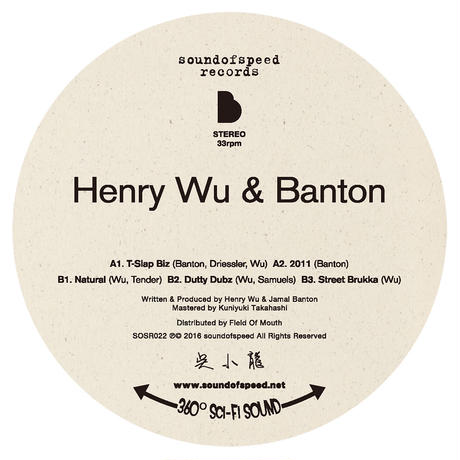 Henry Wu and Banton / Henry Wu and Banton